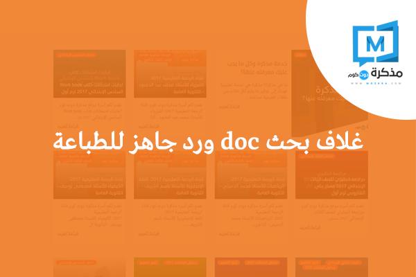 غلاف بحث Doc قابل للتعديل وجاهز للطباعة وورد مذكرة مصر